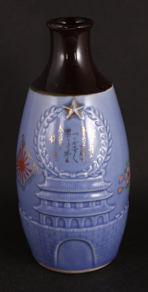 Antique Japanese Military Embossed Chinese City Wall Army Sake Bottle