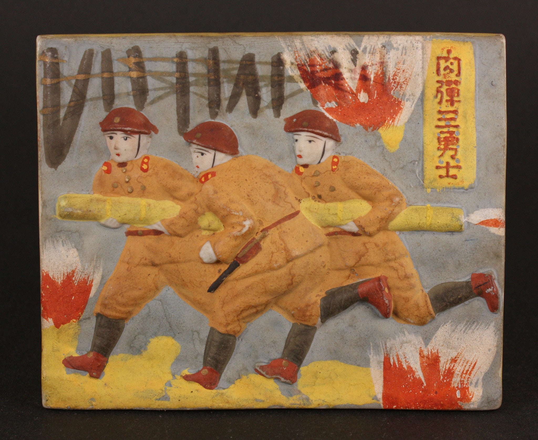 Antique Japanese Military Nikudan Three Soldiers Bomb Commemorative Tile