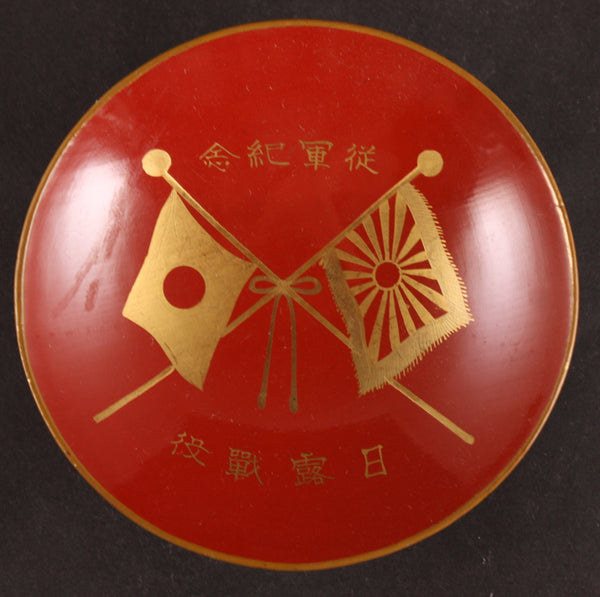 Russo Japanese War Flags Participation Army Sake Cup