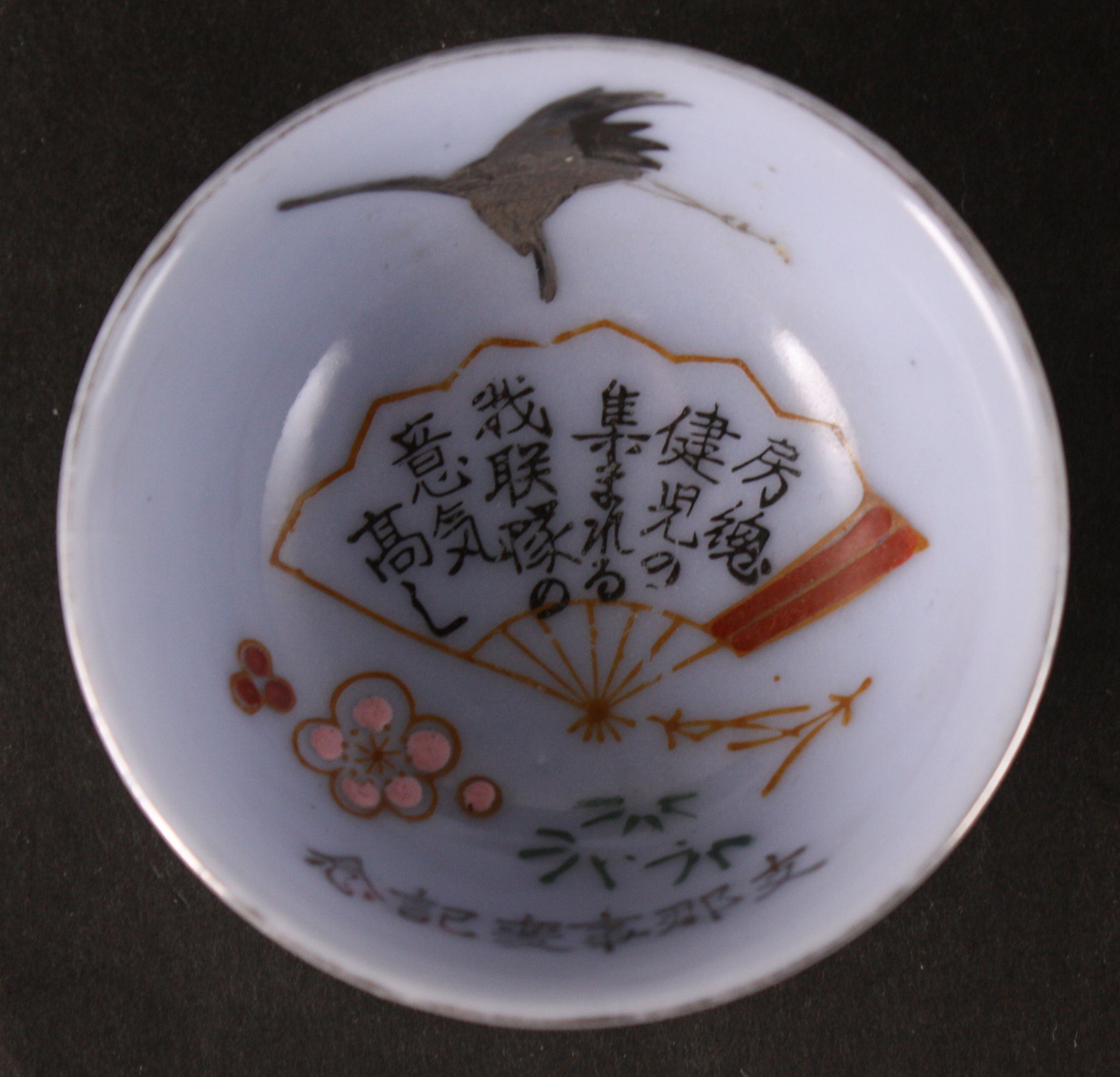 Antique Japanese Military Boso Peninsula Soldier China Incident Army Sake Cup