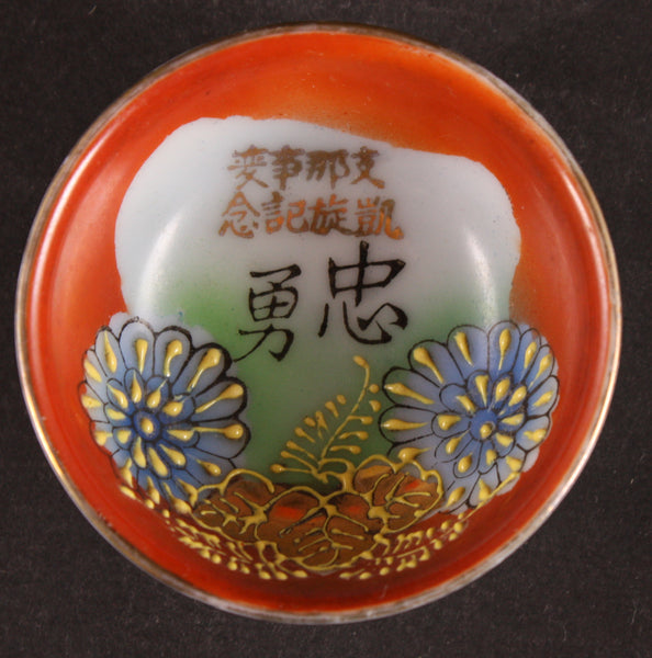 Antique Japanese Military China Incident Chrysanthemum Kiri Kutani Army Sake Cup