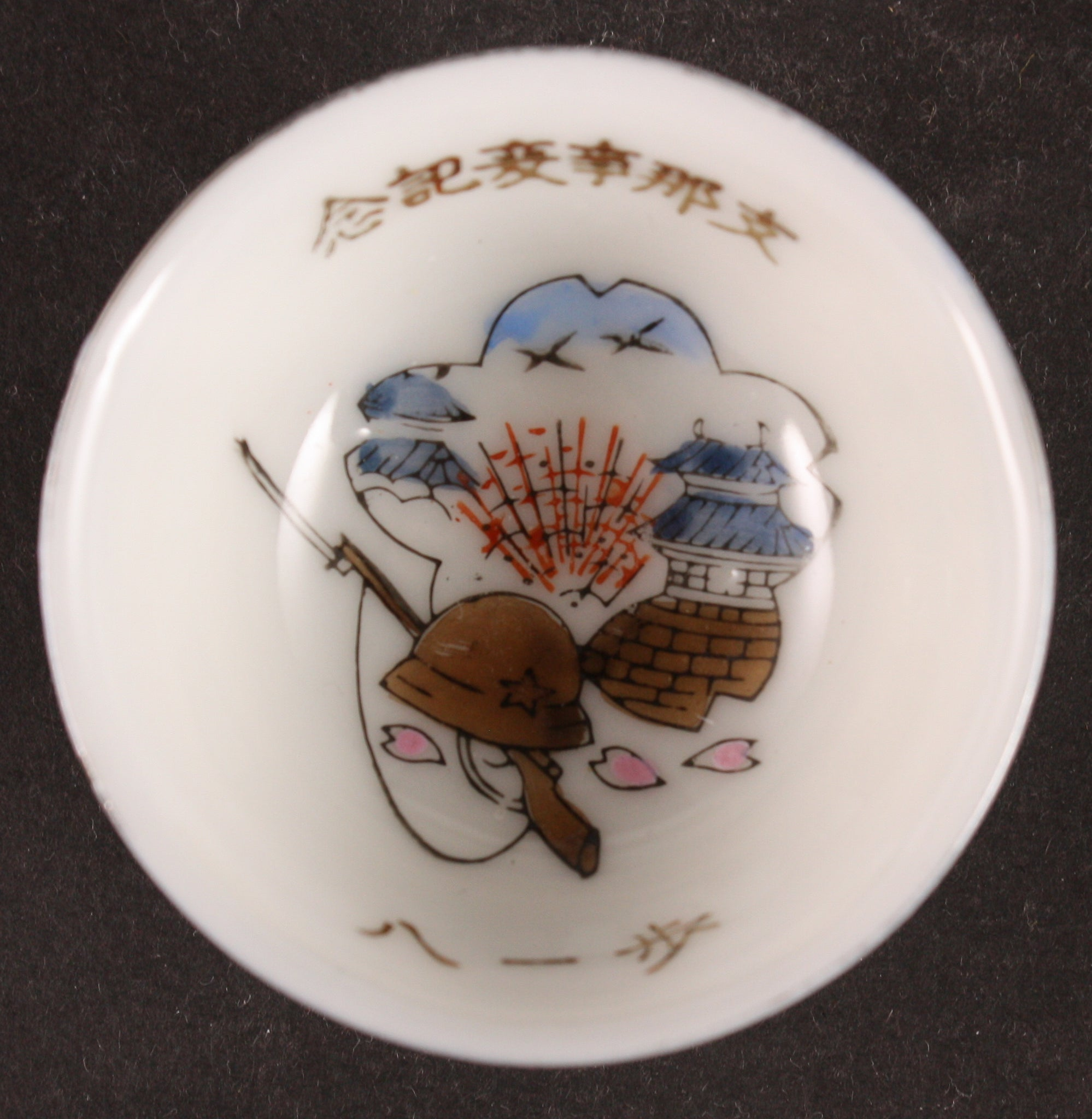 Antique Japanese Military Bomb Chinese Gate Infantry Army Sake Cup