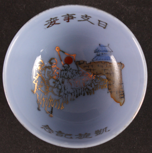 Antique Japanese Military Victory March Into City Army Sake Cup
