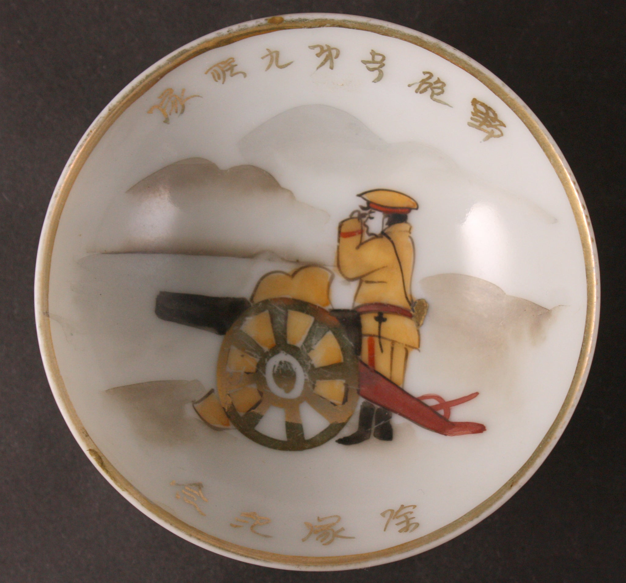 Very Rare Antique Japanese Military Artillery Soldier Army Sake Cup
