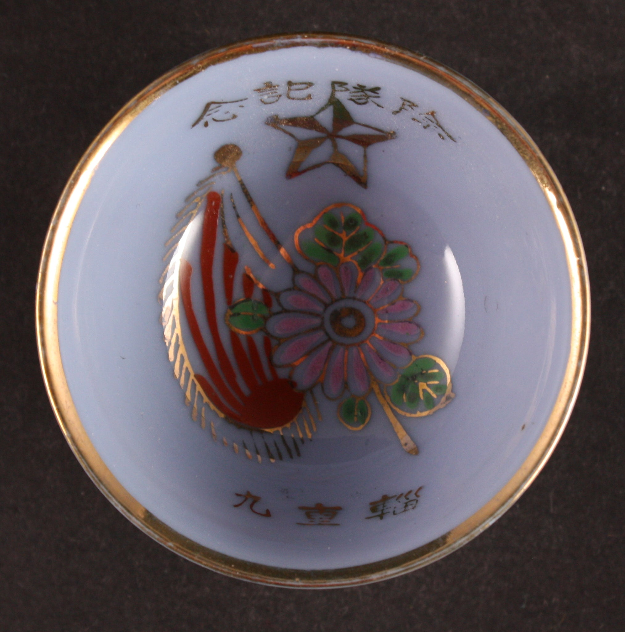 Antique Japanese Military Chrysanthemum Flag Kutani Embossed Scenes Army Sake Cup