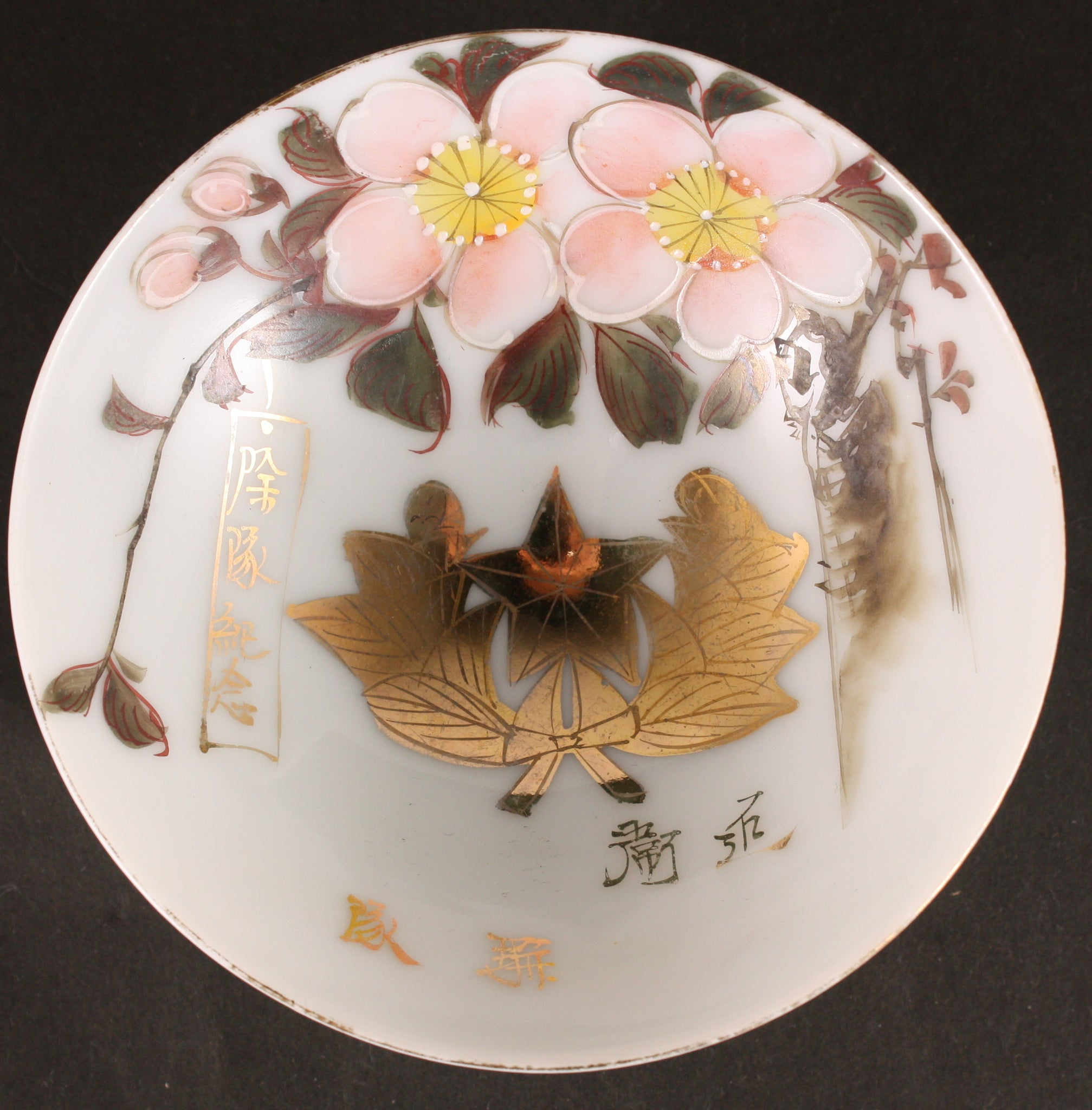 Antique Japanese Military Cherry Blossoms Imperial Guards Army Sake Cup
