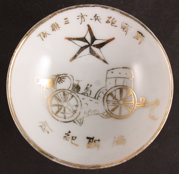 Antique Japanese Military Artillery Train Corporal Army Sake Cup