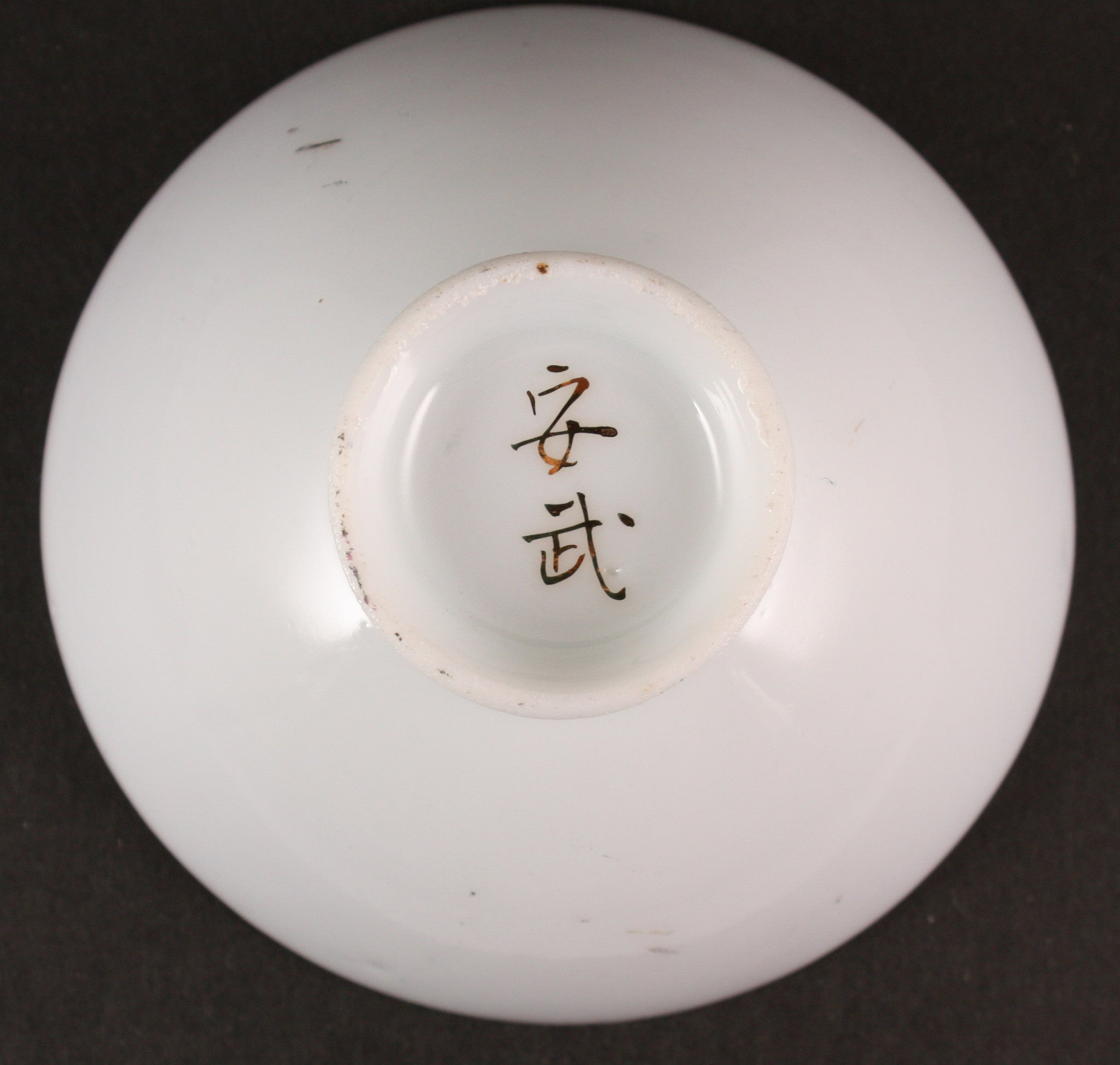 Antique Japanese Military Korea Hoeryong Garrison Army Sake Cup
