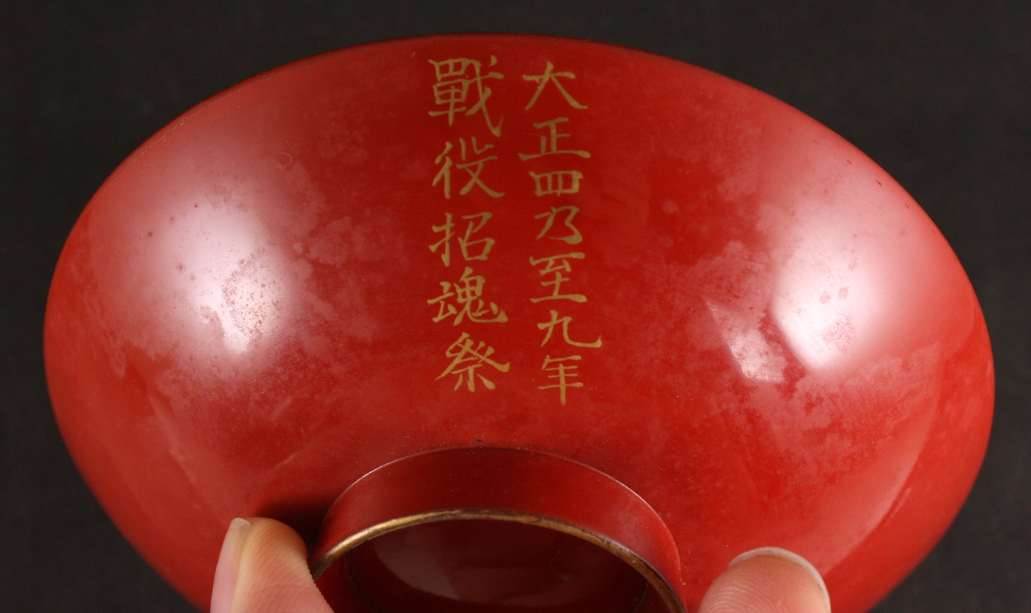 Antique Japanese Military WW1 Siberia Railroad Unit Memorial Service Lacquer Army Sake Cup