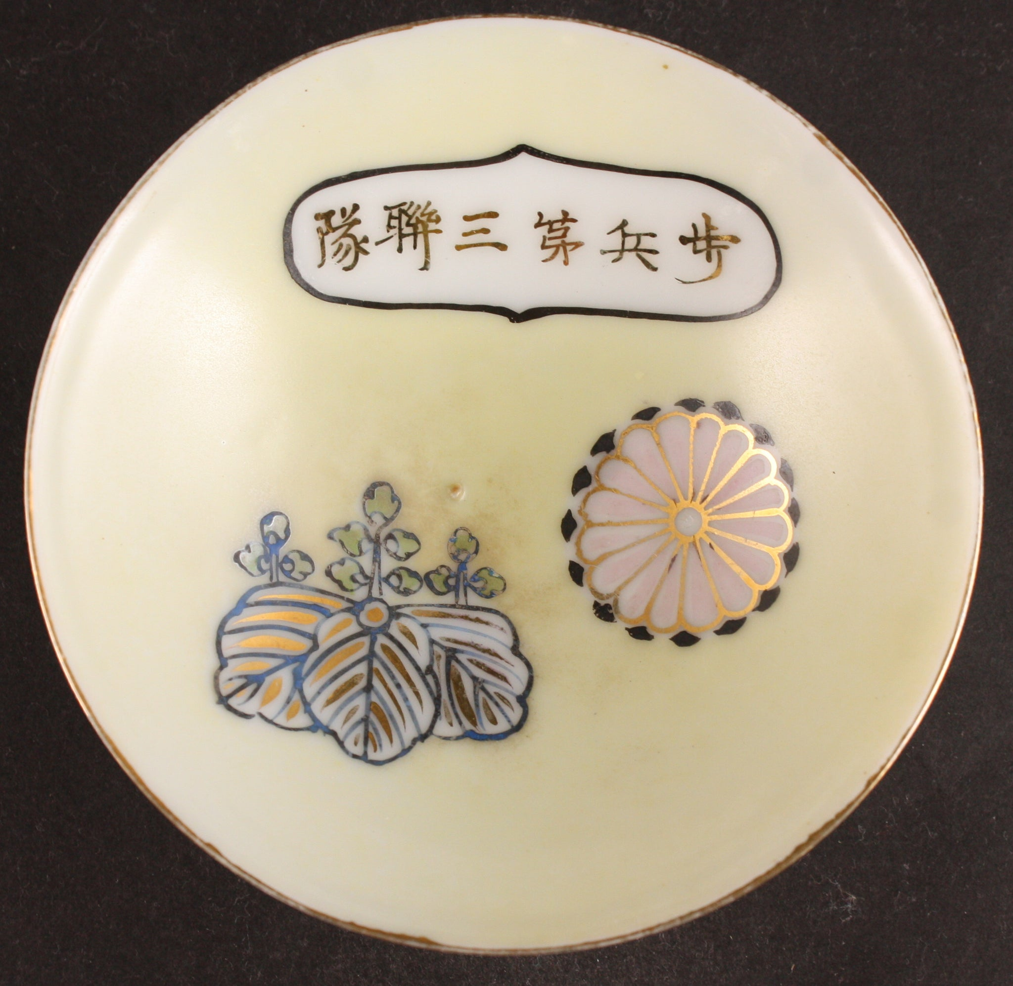 Antiique Japanese Military Infantry Kiri Chrysanthemum Army Sake Cup