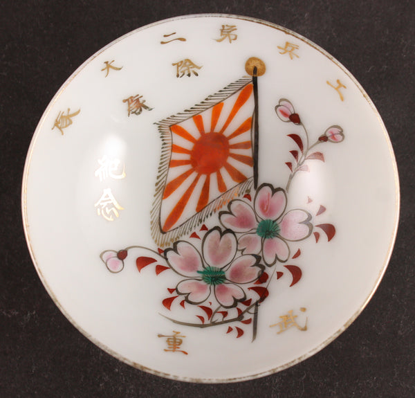 Antique Japanese Military Flag Blossoms Engineer Army Sake Cup