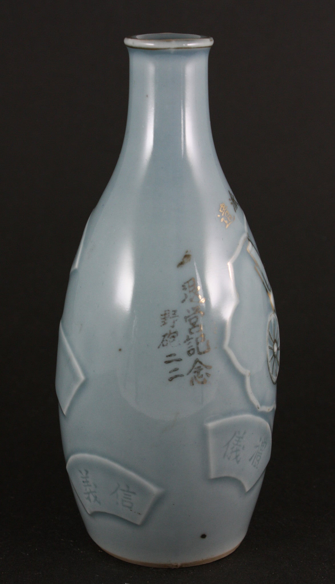 Antique Japanese Military Embossed Howitzer Artillery Army Sake Bottle