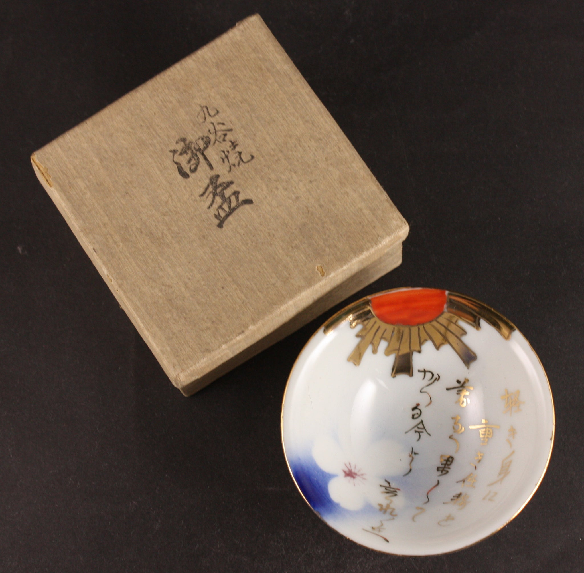 Antique Japanese Military Rising Sun Badge Blown Ink Blossom Army Sake Cup