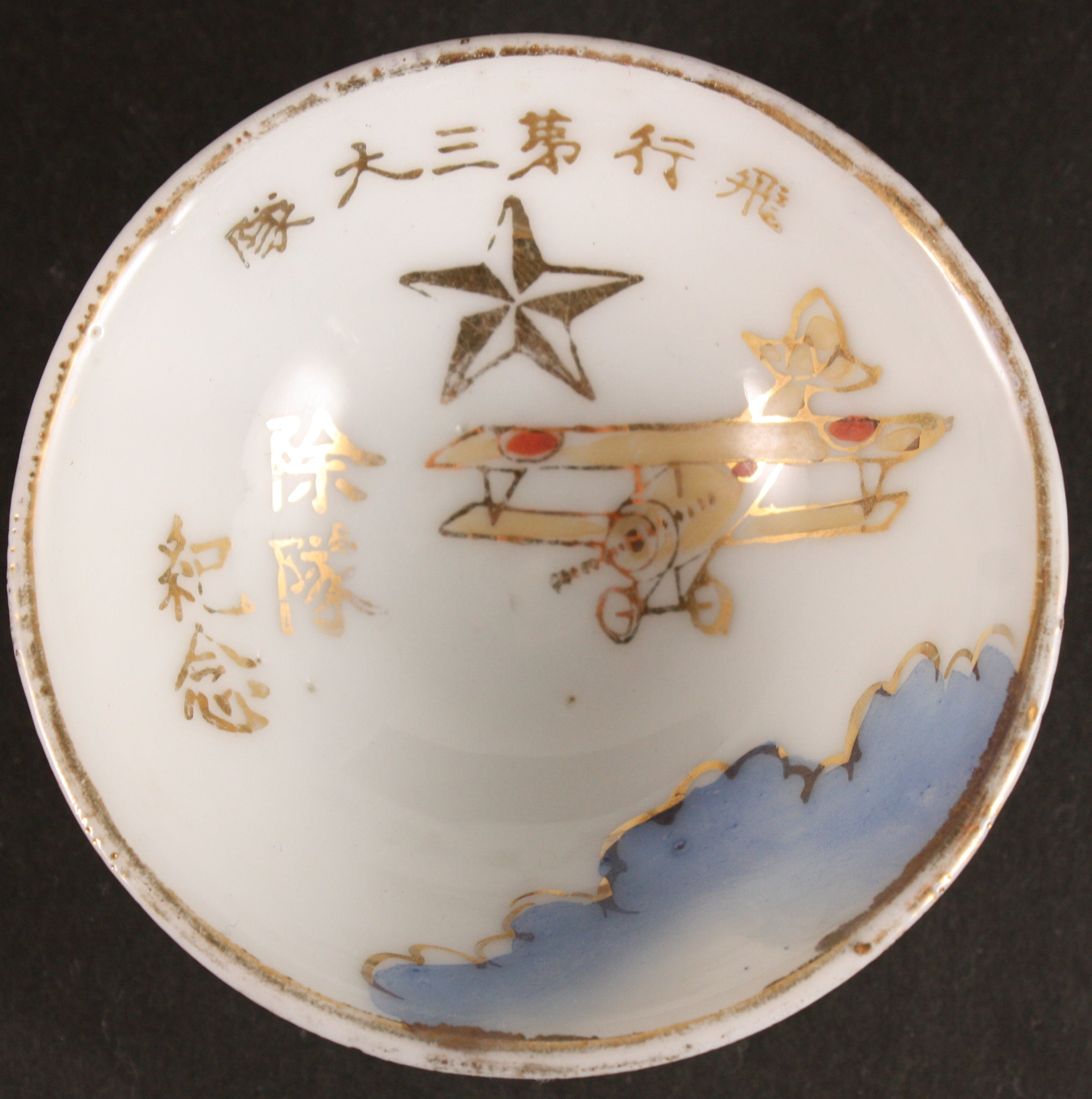 Antique Japanese Military Biplane Flying Battalion Army Sake Cup