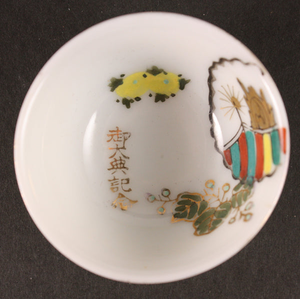 Antique Japanese Emperor Enthronement Commemoration Sake Cup