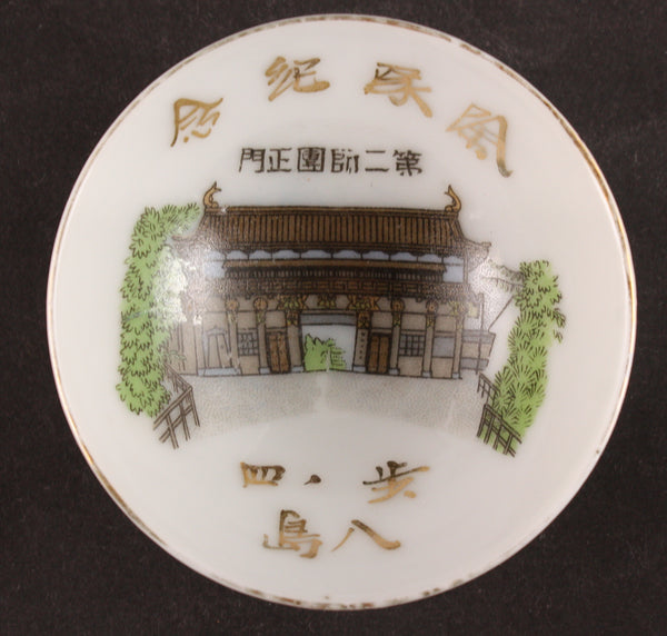 Antique Japanese Military Regiment HQ Gate Army Sake Cup