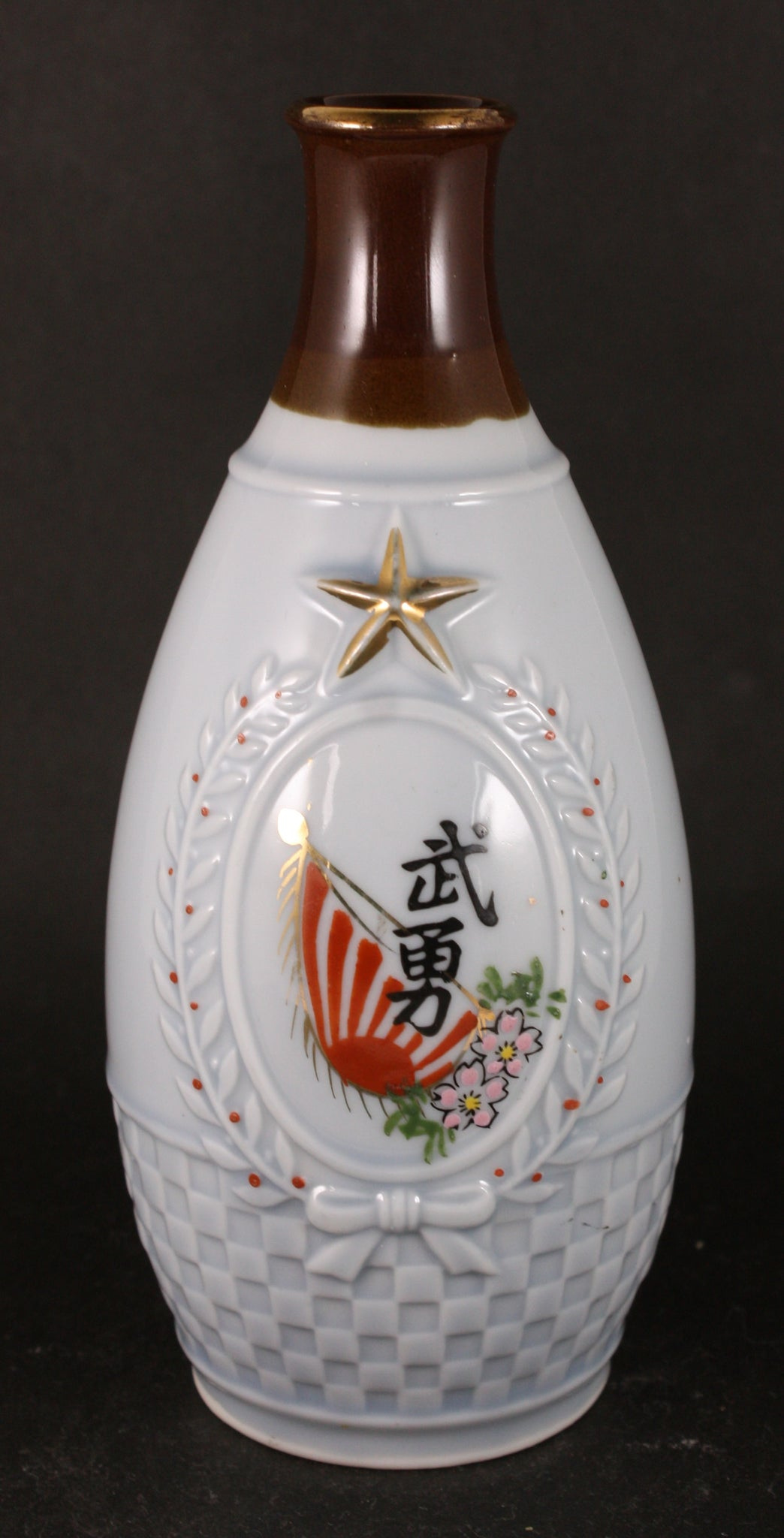 Antique Japanese Military Embossed Wreath Loyalty Bravery Army Sake Bottle