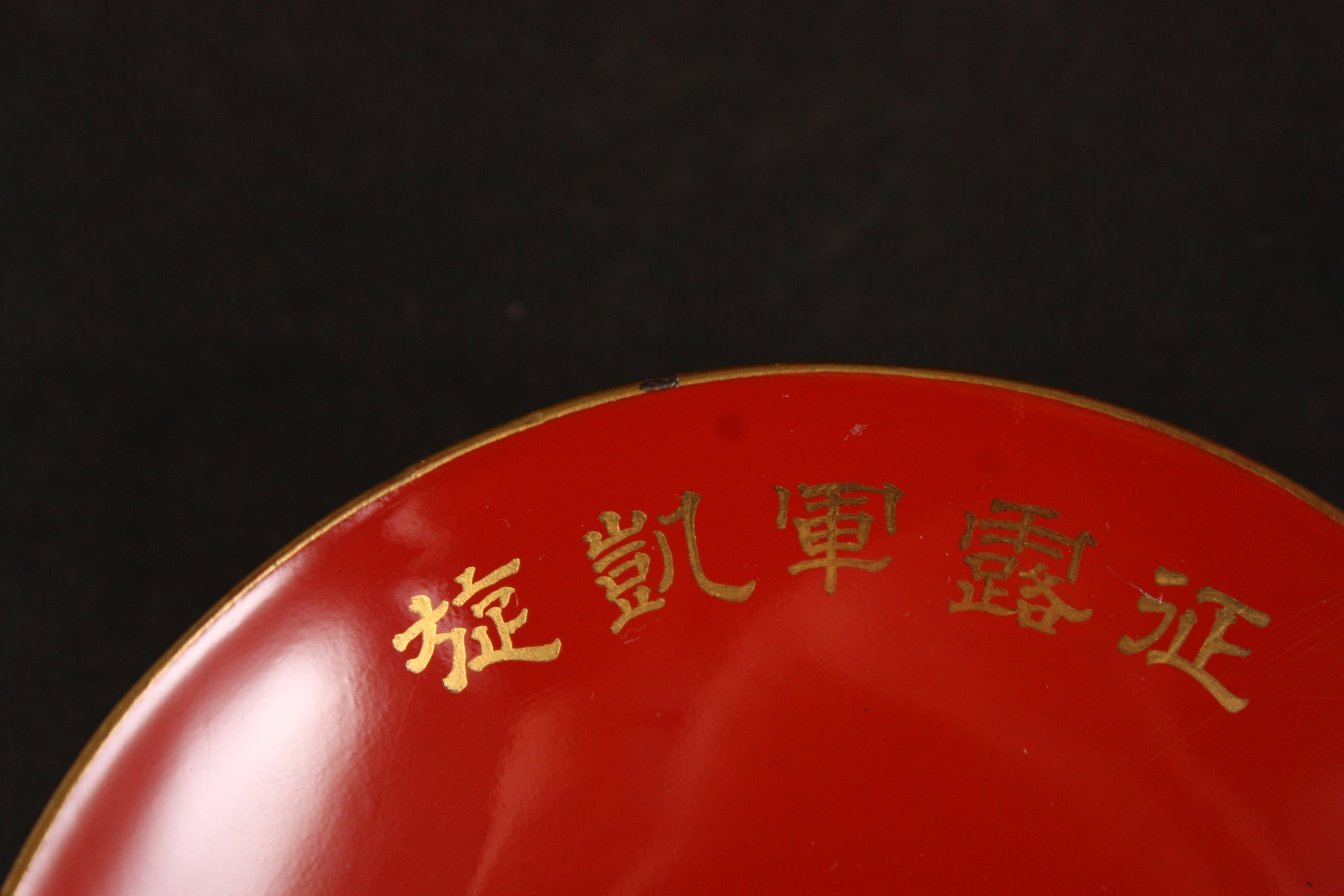 Russo Japanese War 1906 Victory Welcome Home Crane Lacquer Army Sake Cup