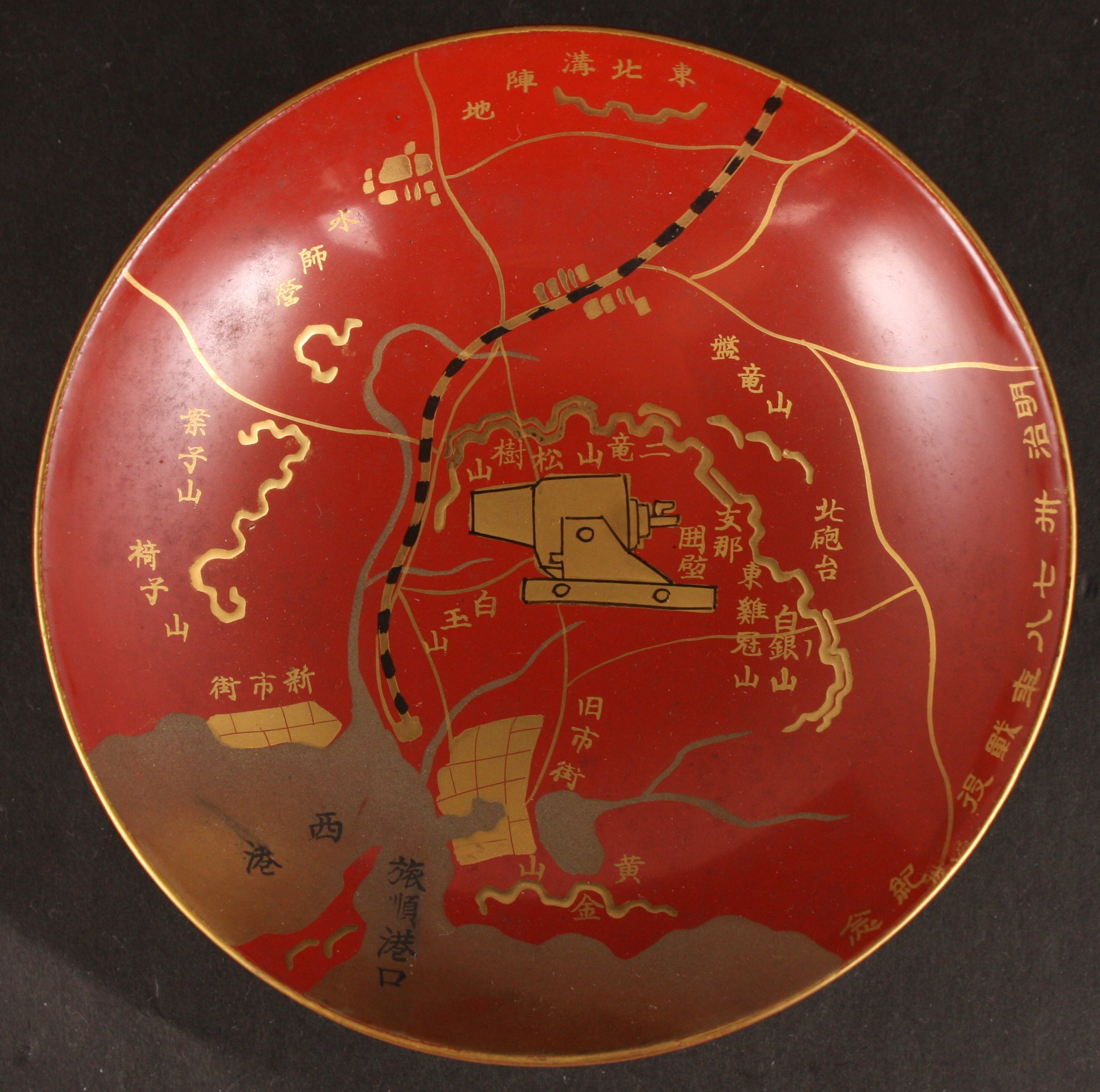 Rare Russo Japanese War Infantry Artillery Detailed Manchuria Map Lacquer Sake Cup