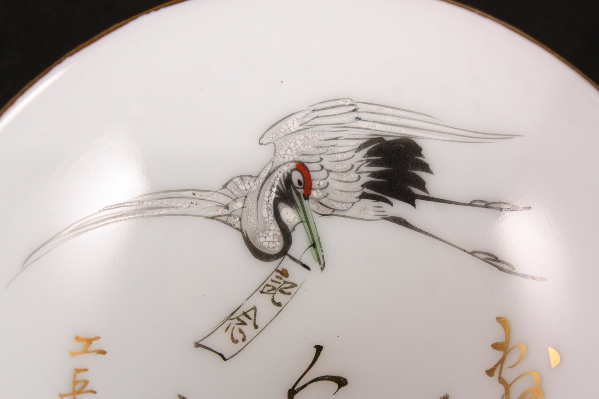 Antique Japanese Military Detailed Crane Poem Engineer Army Sake Cup