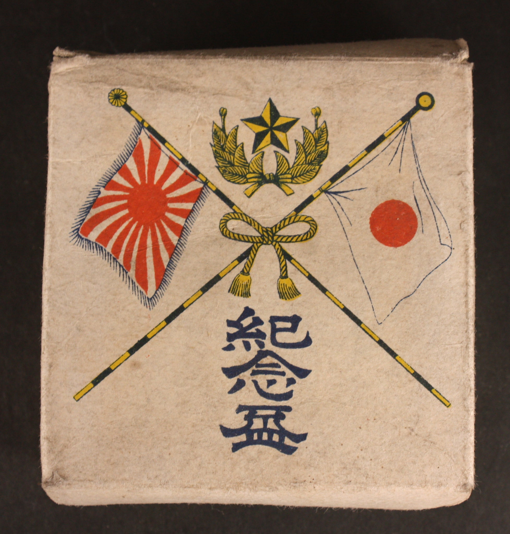 Antique Japanese Military Imperial Guards Infantry Flag Poem Boxed Army Sake Cup