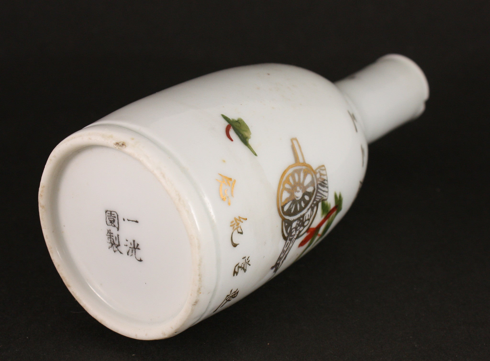 Antique Japanese Military Field Artillery Army Sake Bottle