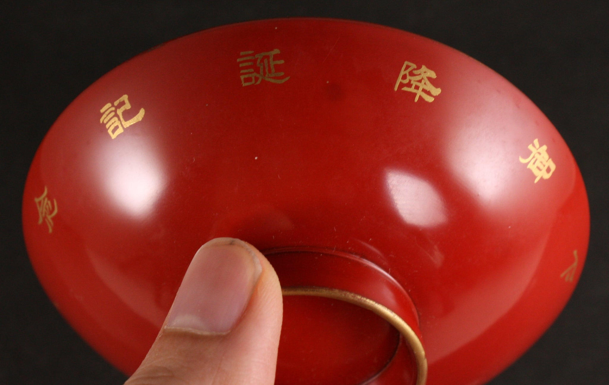 Antique Japanese 1934 Heisei Emperor Birth Commemoration Lacquer Sake Cup
