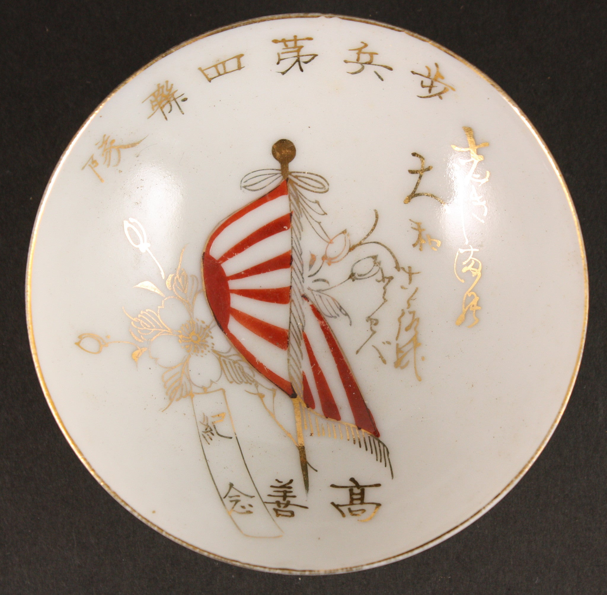 Antique Japanese Military Flag Poem Blossoms Army Sake Cup