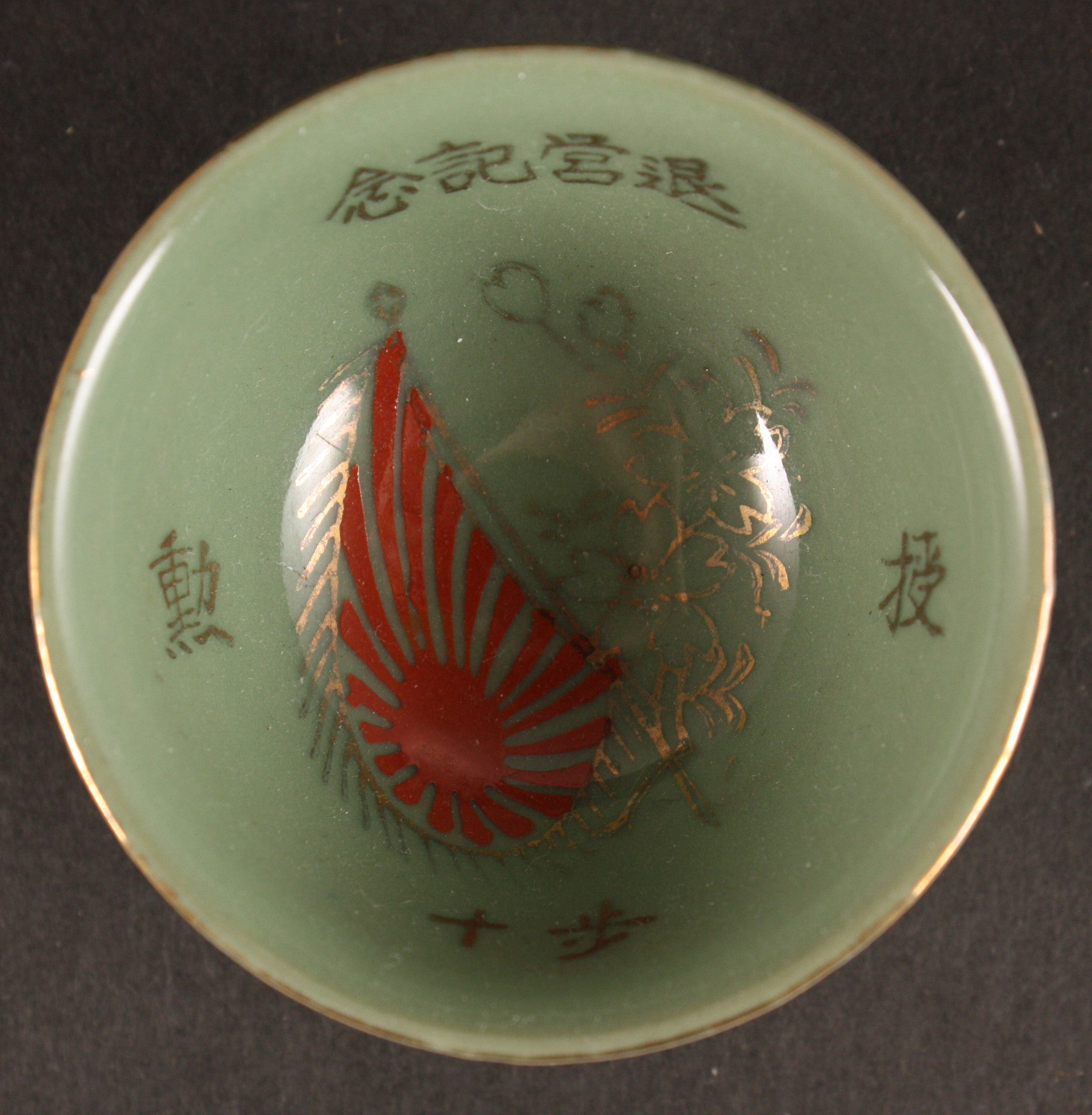Antique Japanese Military Decorated Commemoration Army Sake Cup