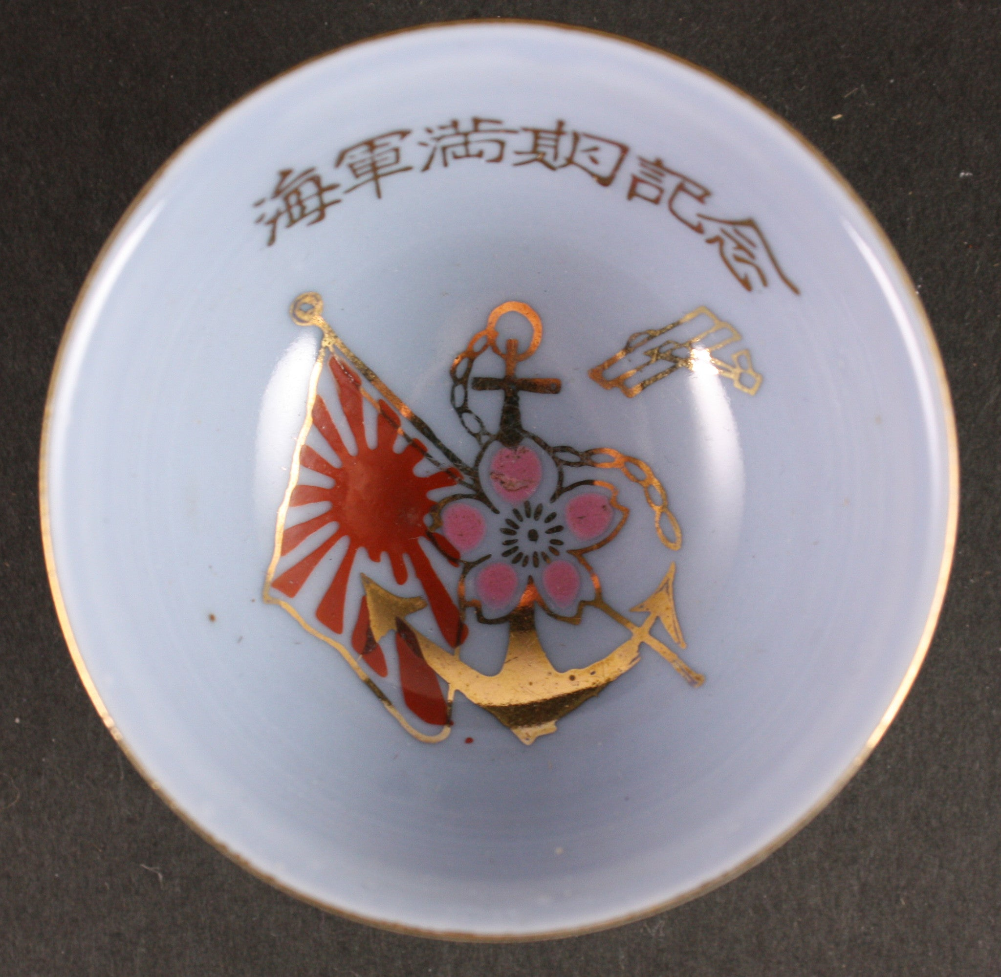 Rare Antique Japanese Military Naval Air Service Sake Cup