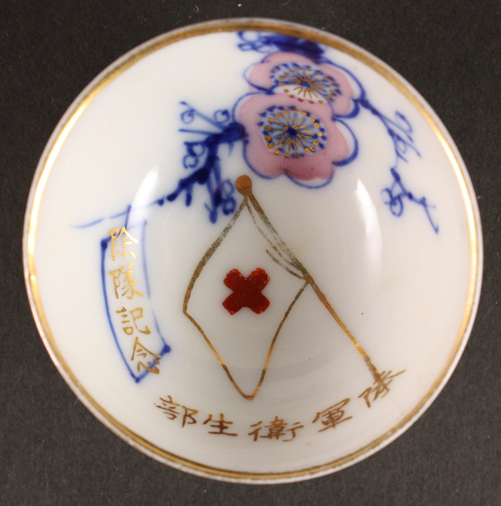 Antique Japanese Military Medic Red Cross Double Color Army Sake Cup