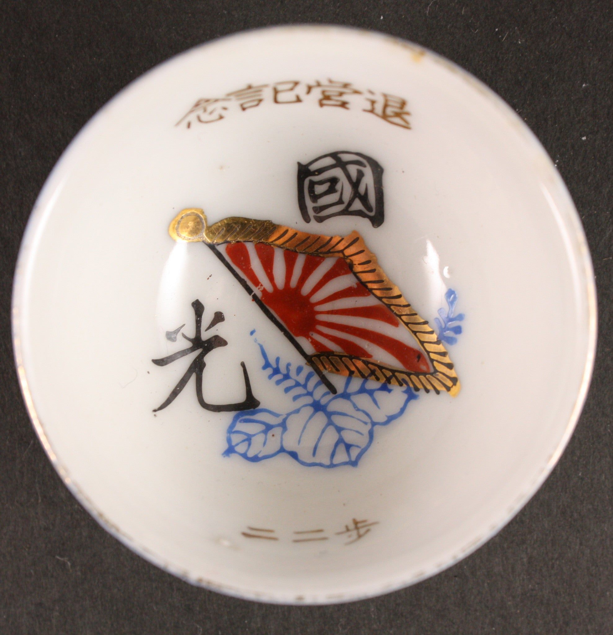 Antique Japanese Military Flag Kiri Glory of the Nation Army Sake Cup