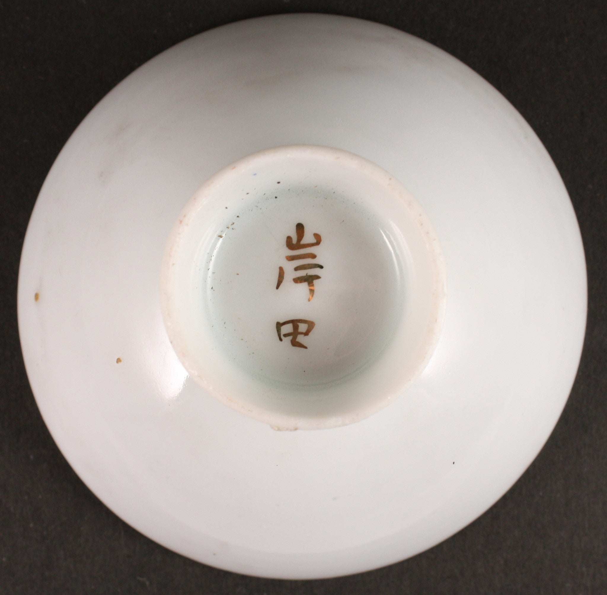 Antique Japanese Military Flags Blossoms Poem Army Sake Cup
