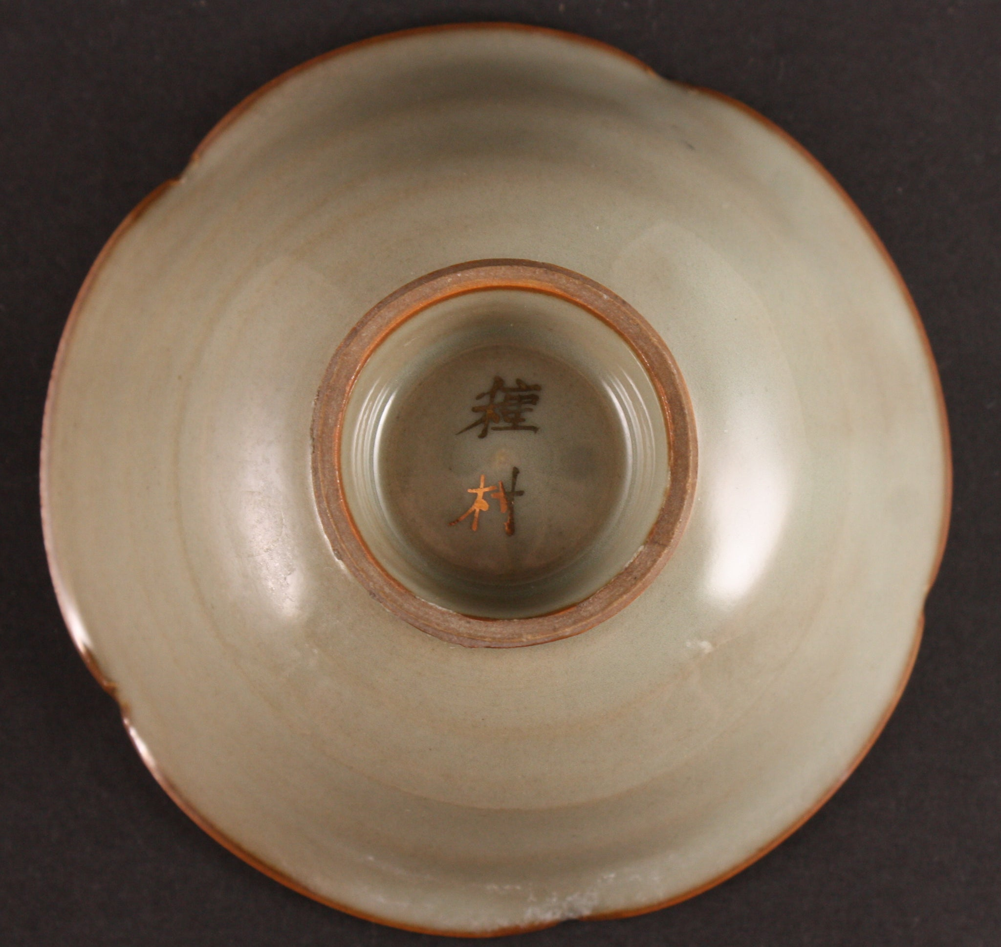 Antique Japanese Military Blossom Star Furlough Commemoration Army Sake Cup