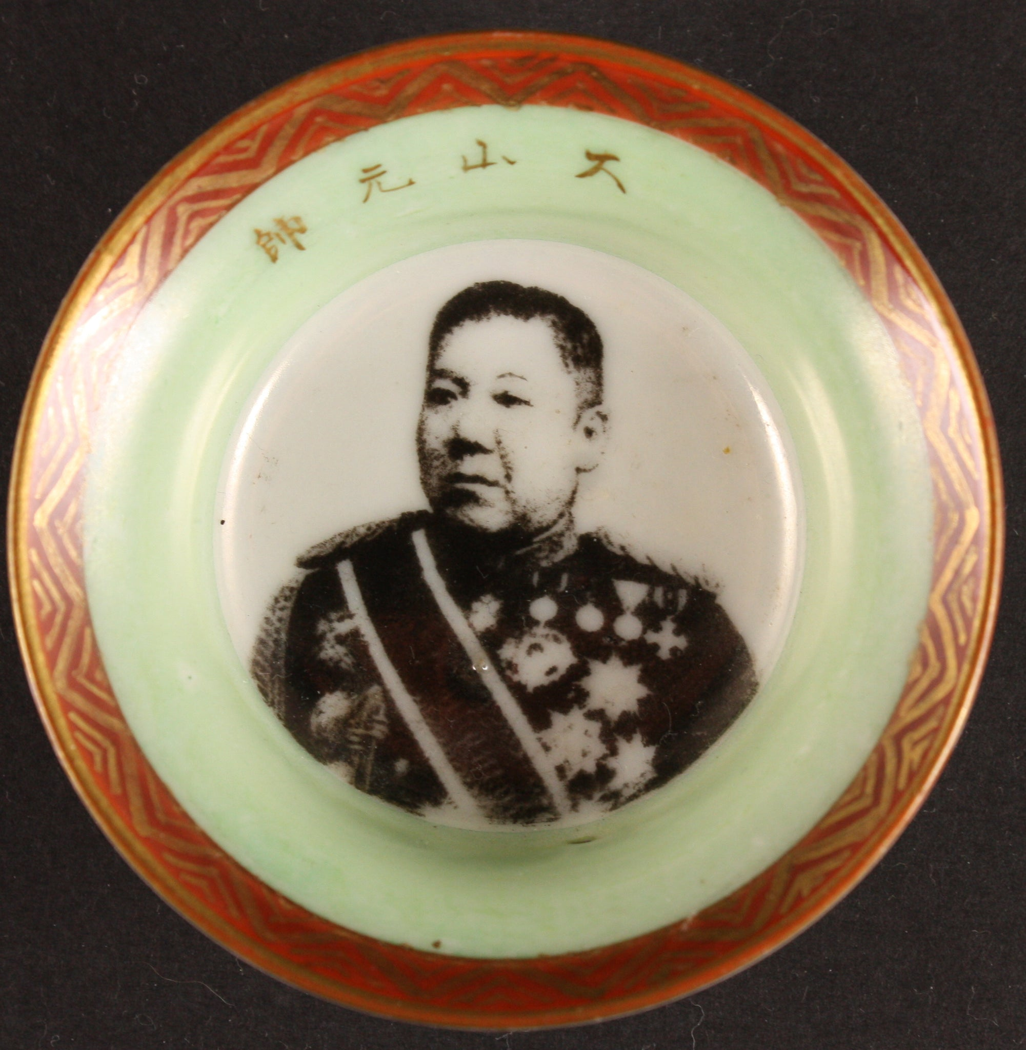 Rare Russo Japanese War Photo-Transfer Field Marshal Oyama Army Sake Cup