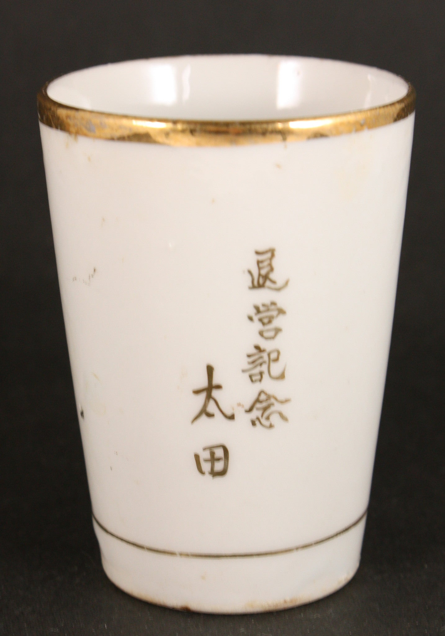Antique Japanese Military Himeji Castle Infantry Army Sake Cup