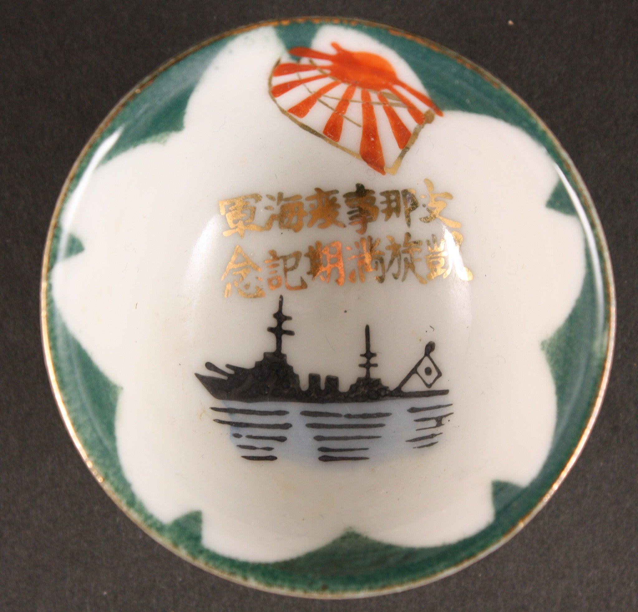 Antique Japanese Military Destroyer China Incident Navy Sake Cup