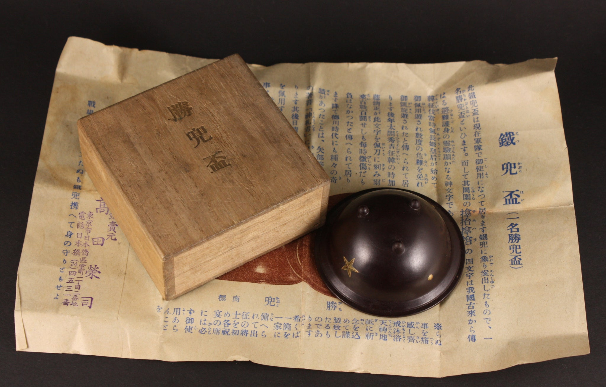 Very Rare Antique Japanese MIlitary Bakelite Helmet Original Brochure and Box Army Sake Cup