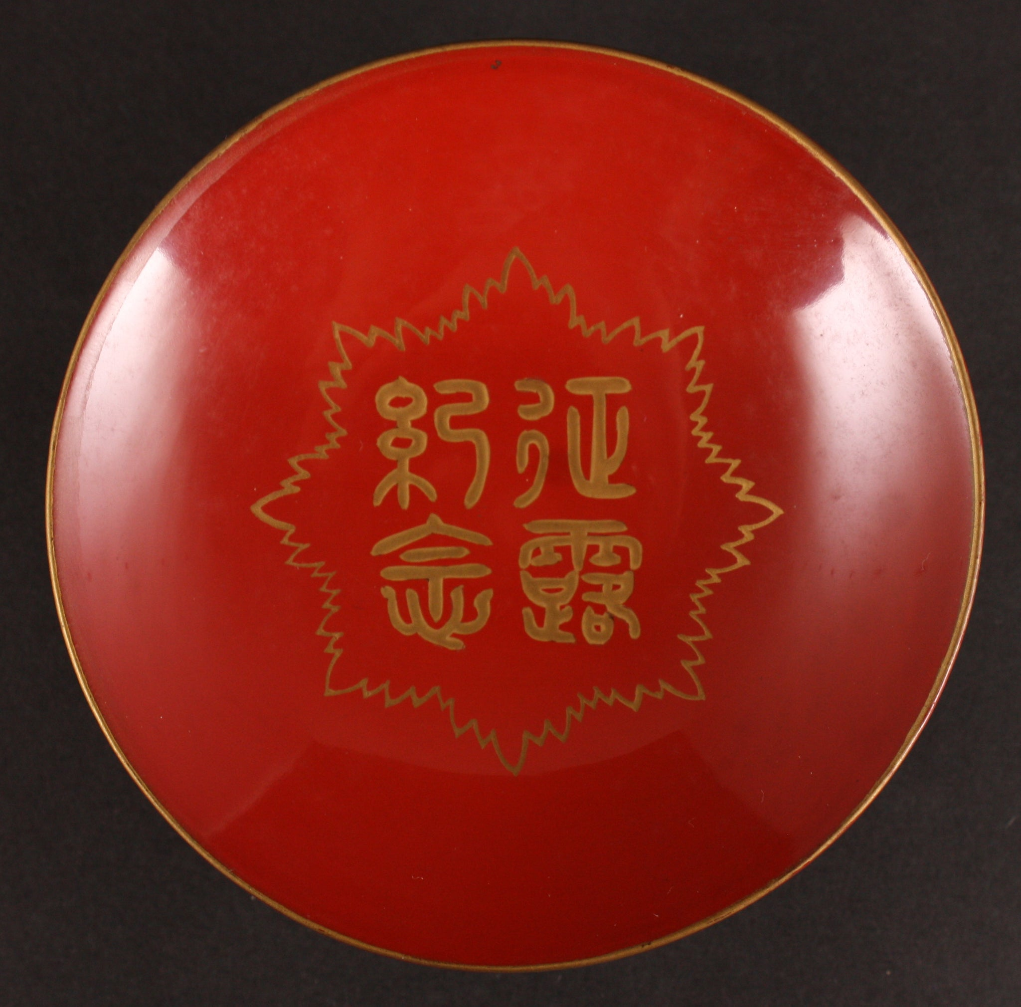 Russo Japanese War Victory Lacquer Army Sake Cup