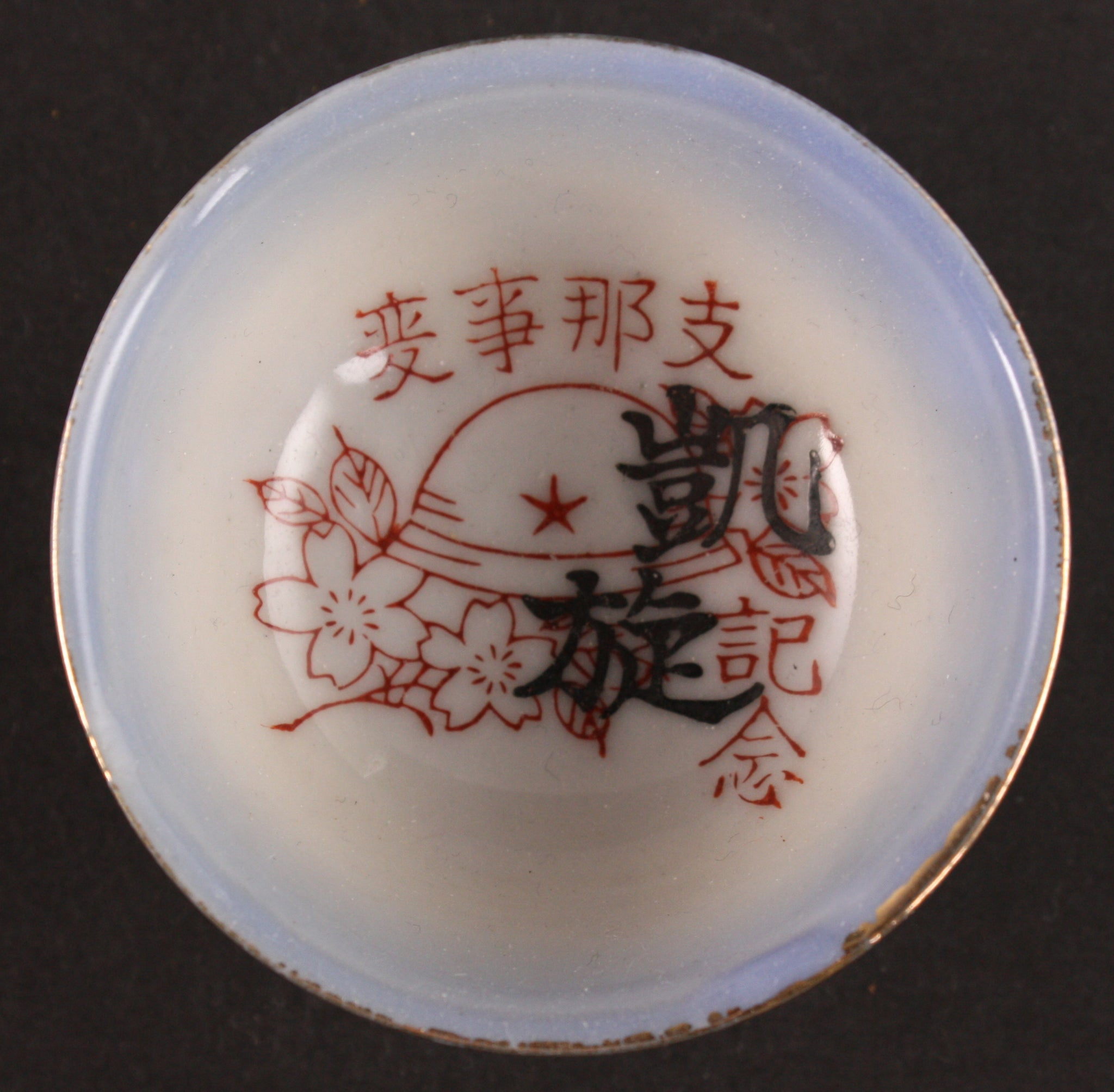 Antique Japanese Military China Incident Victory Army Sake Cup