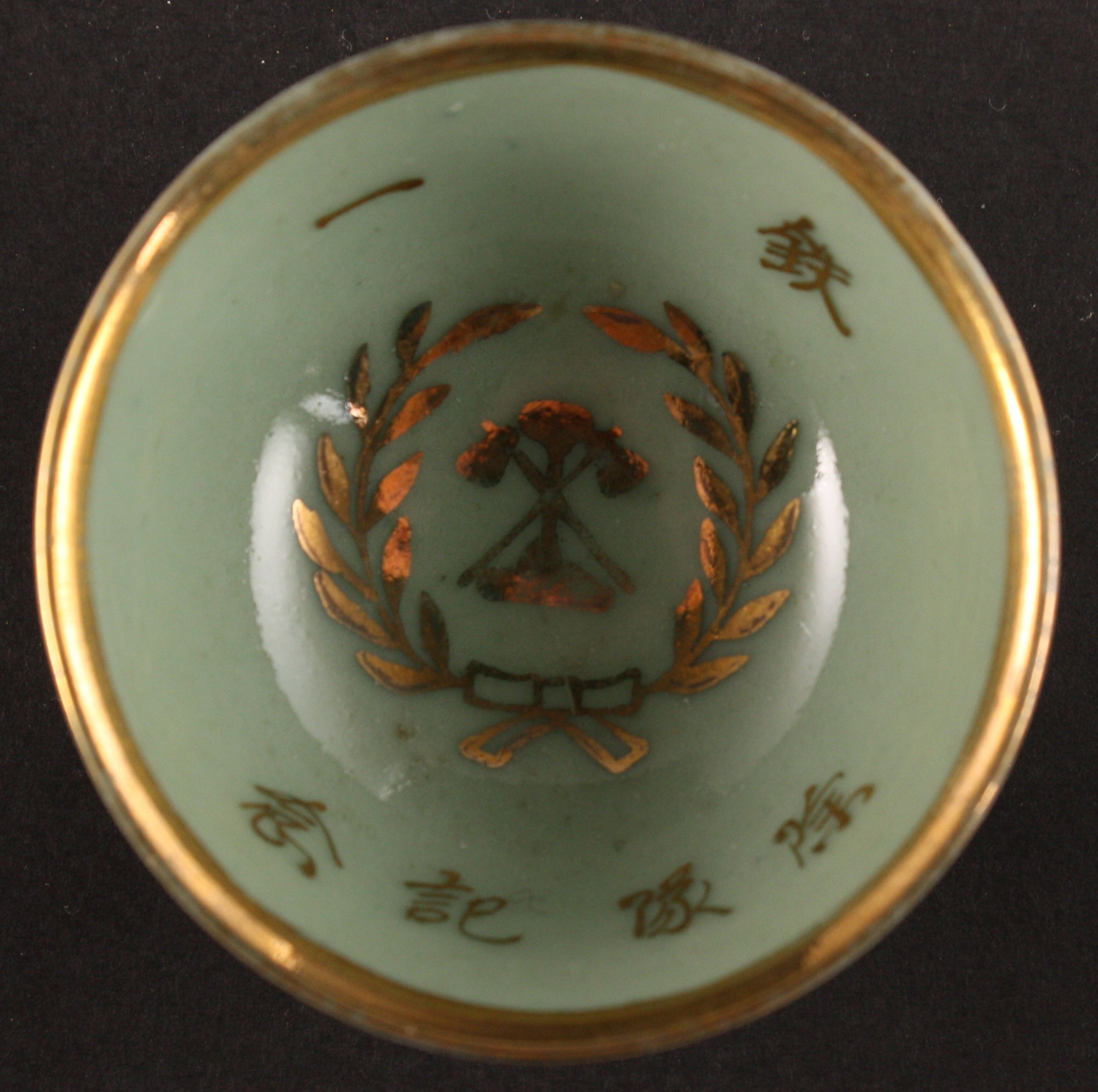 Antique Japanese Military Railroad Regiment Army Sake Cup