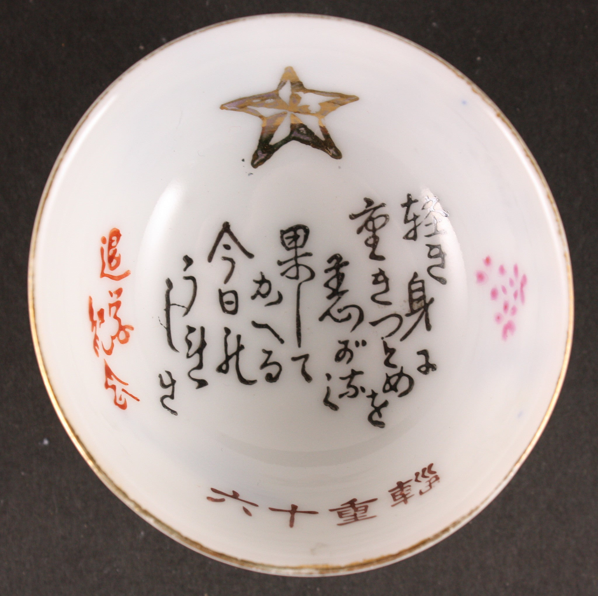 Antique Japanese Military Poem Star Transport Army Sake Cup