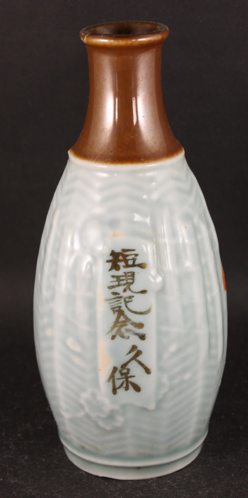 Rare Antique Japanese Military Three Soldiers Nikudan Shanghai Incident Army Sake Bottle