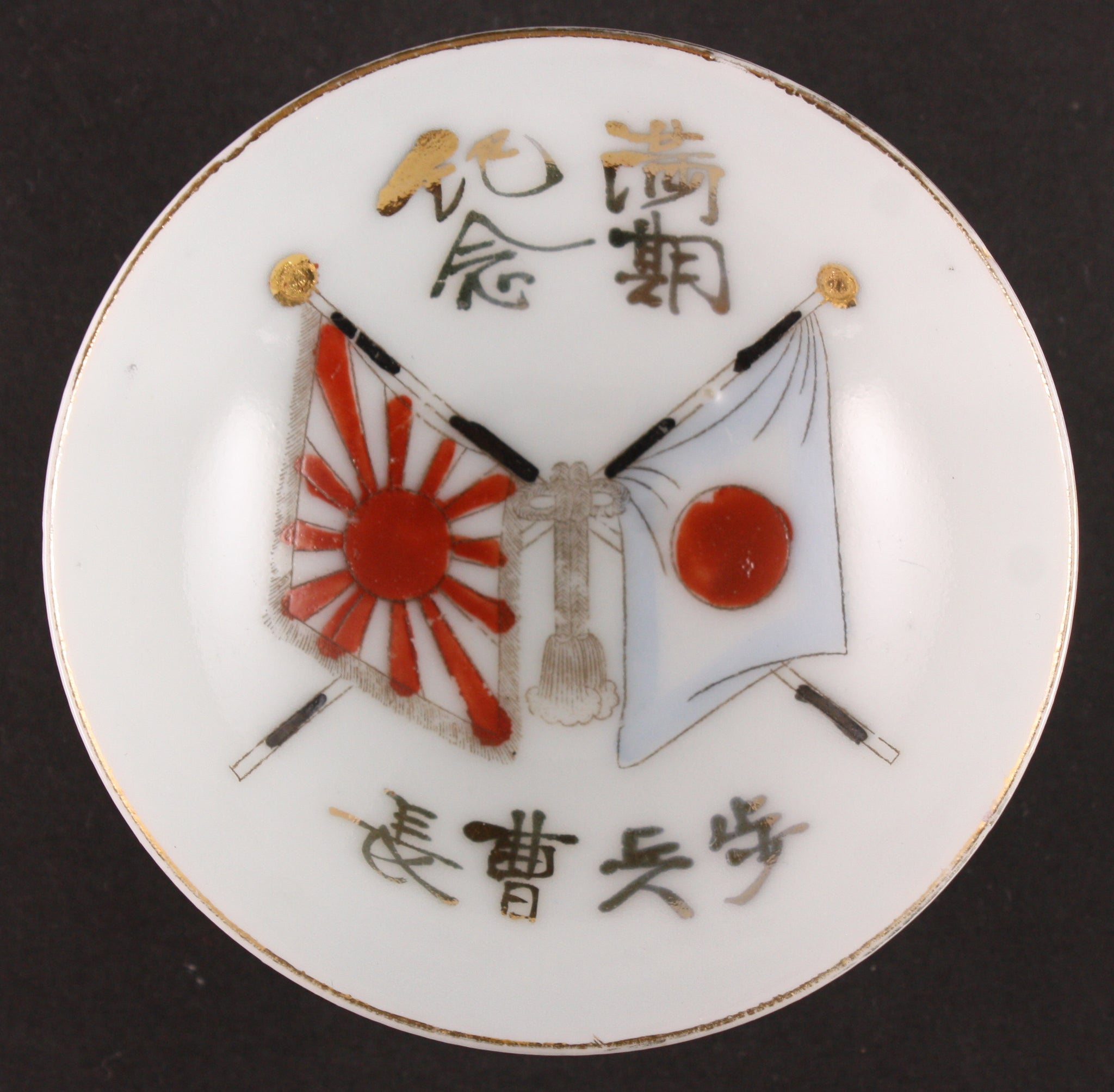 Antique Japanese Military Infantry Corporal Army Sake Cup