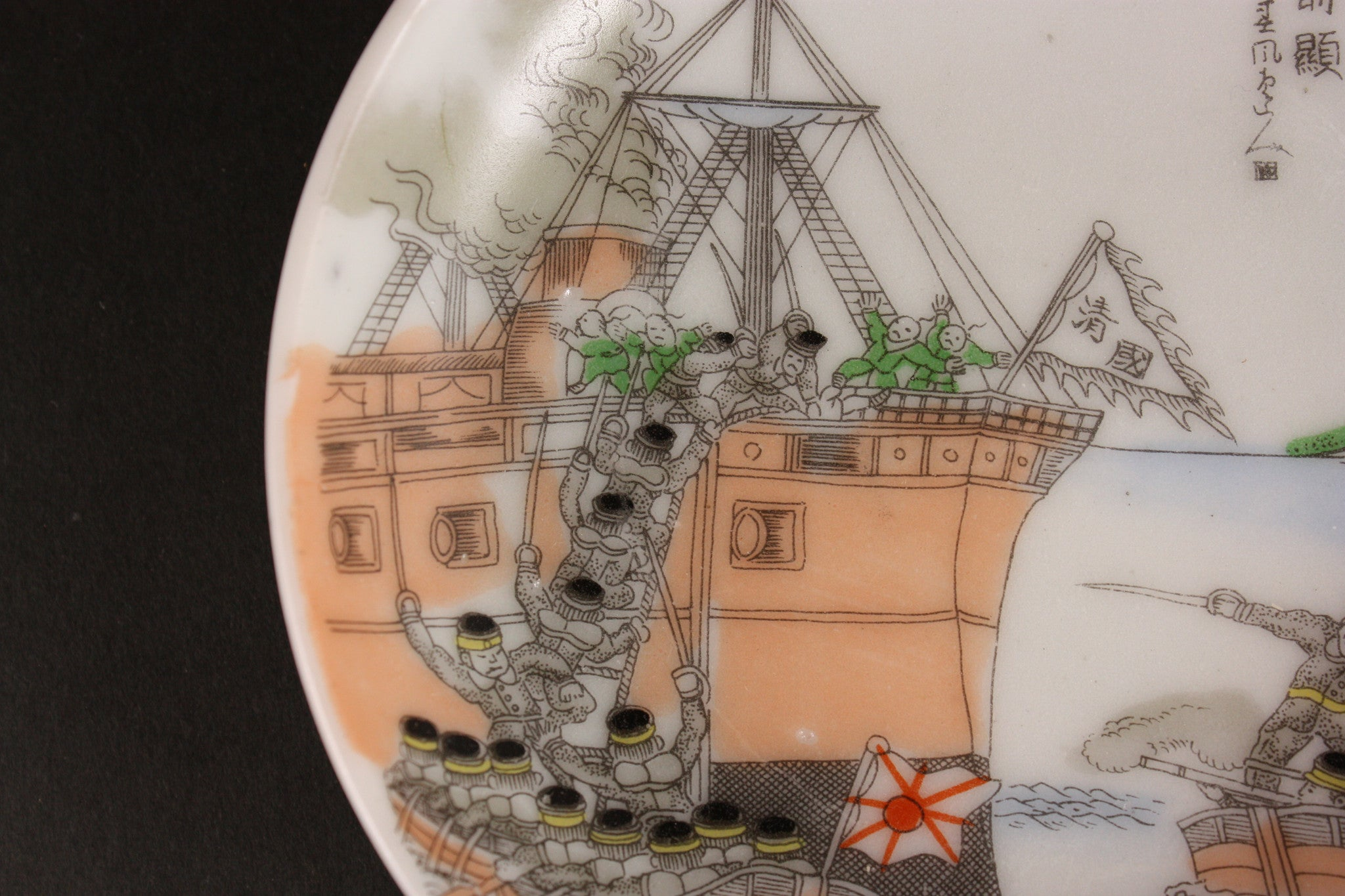 Antique Japanese 1895 Sino Japanese War Ship Capture Navy Dish