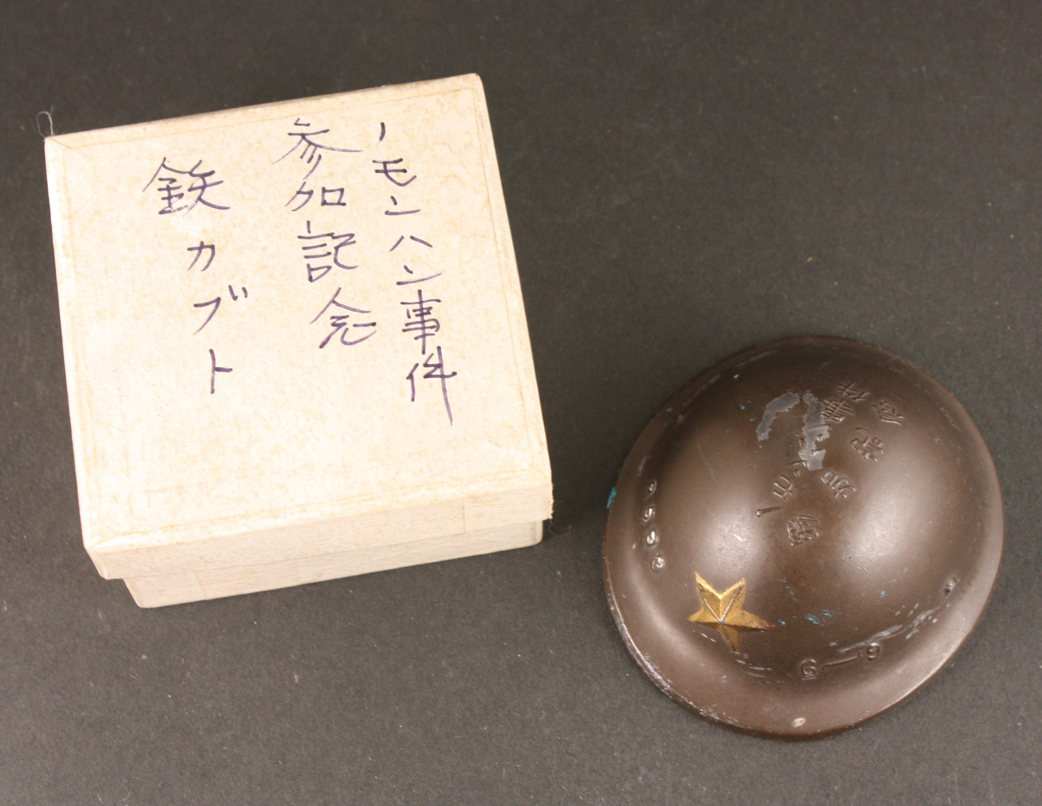 Antique Japanese 1939 Nomonhan Incident Battle of Khalkhin Gol Metal Helmet