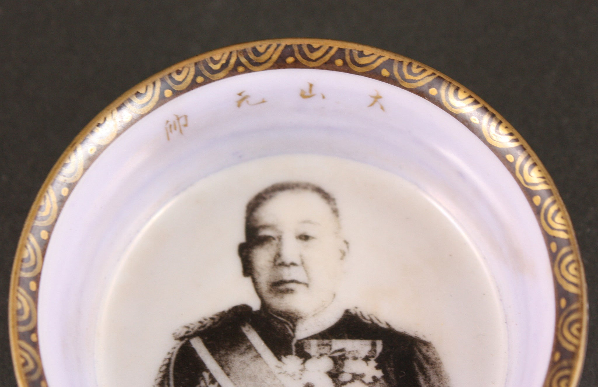 Russo Japanese War Field Marshal Oyama Photo Transfer Army Sake Cup