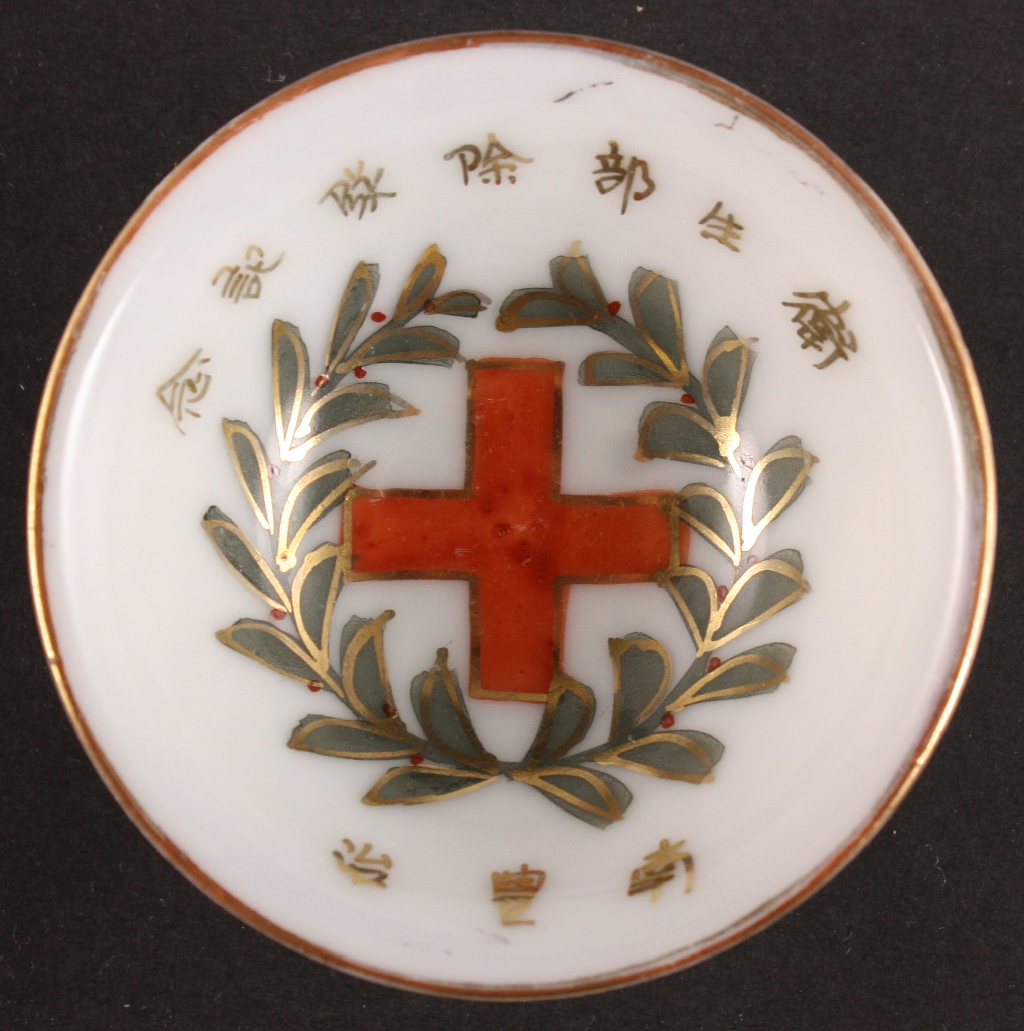 Antique Japanese Military Red Cross Medic Wreath Army Sake Cup