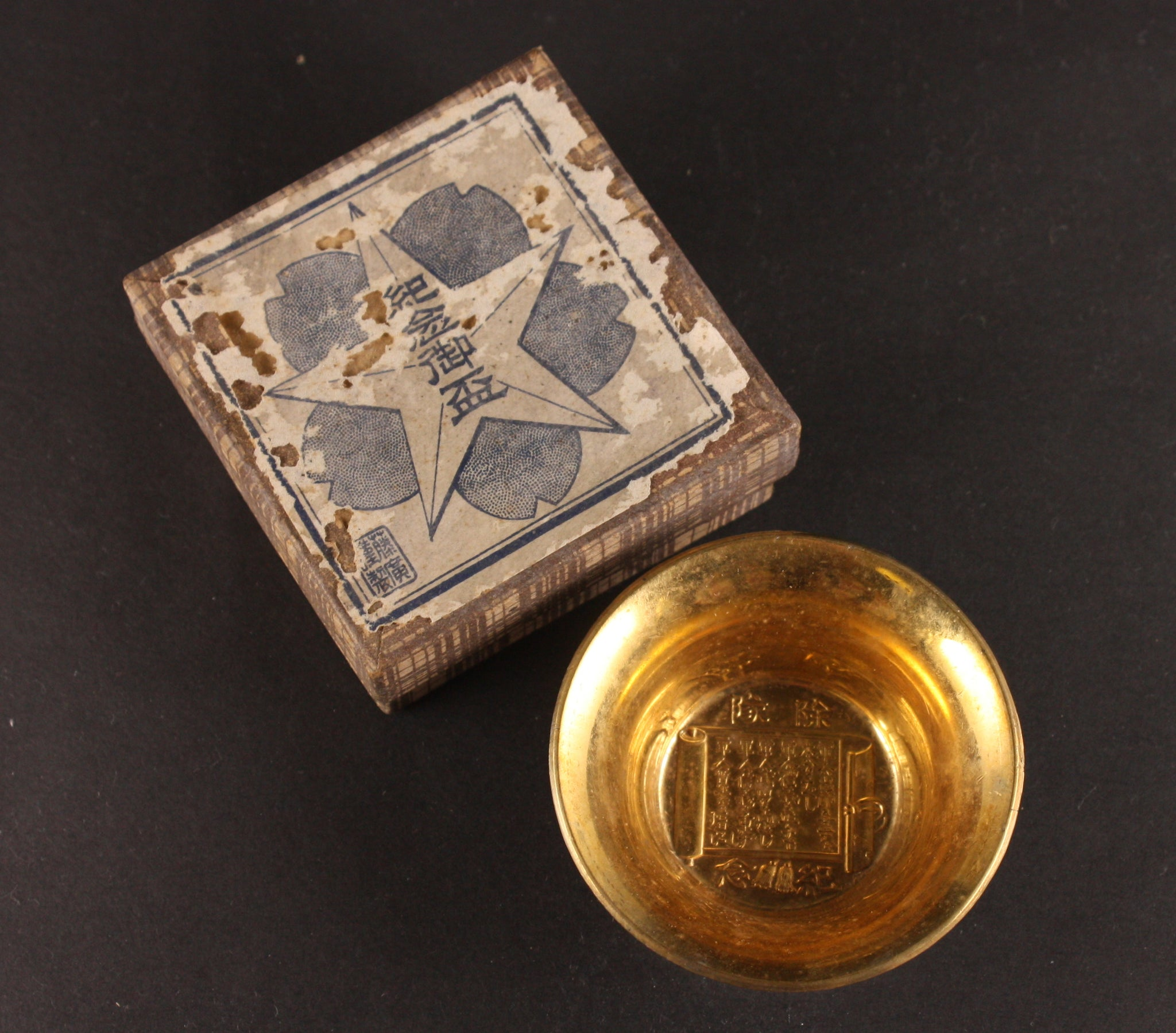 Antique Japanese Military Five Virtues Metal Sake Cup with Box