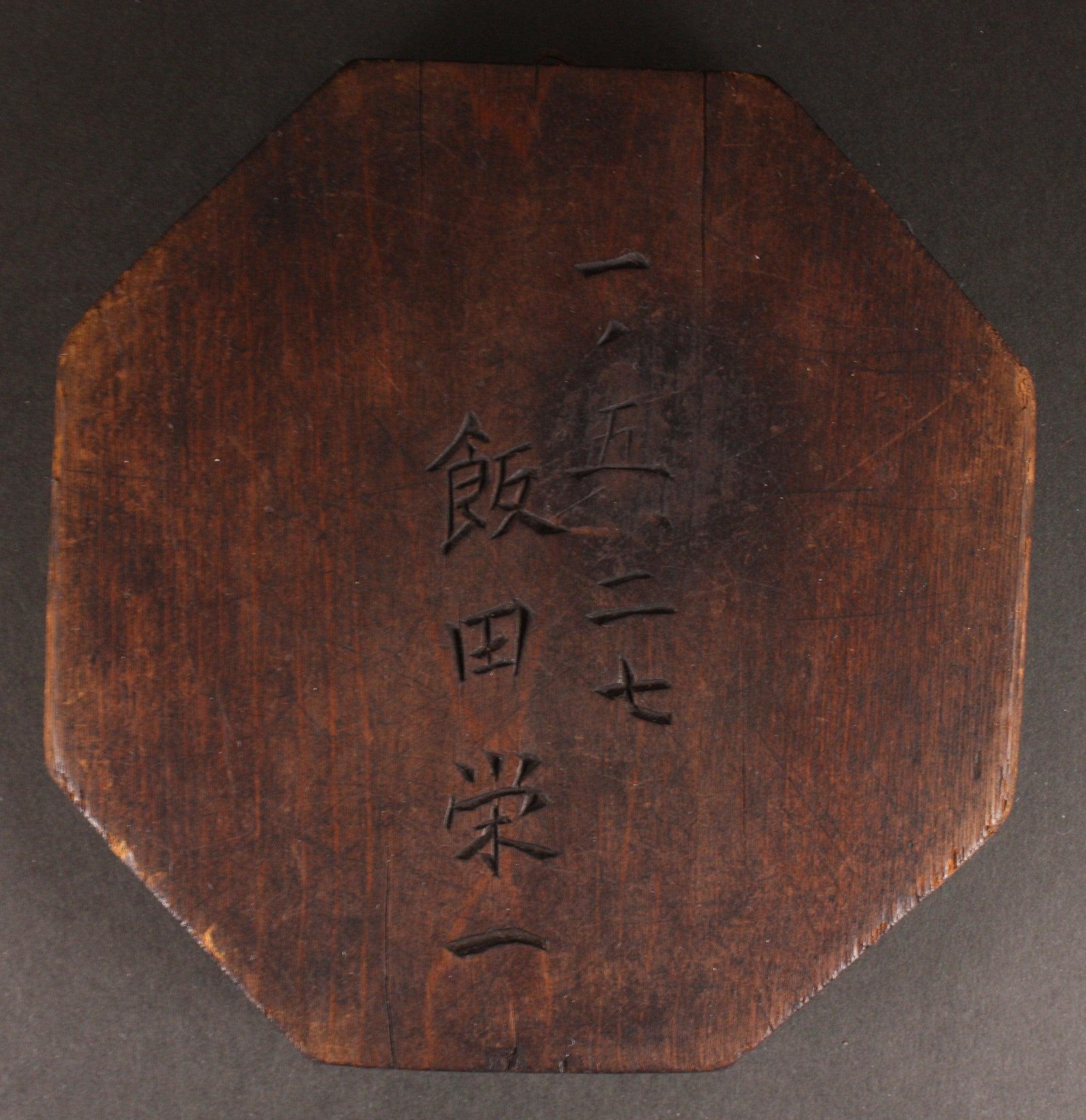 Antique Japanese Military Wood Carving Helmet Infantry Commemorative Plaque